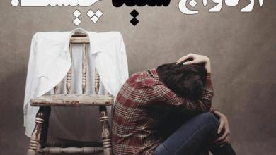 Photo of ازدواج سفید چیست؟ آمار ازدواج سفید در ایران
