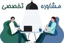 Photo of مشاوره آنلاین