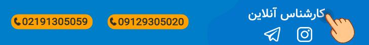 پشتیبانی رایگان در تلگرام و واتس آپ. 09129305020