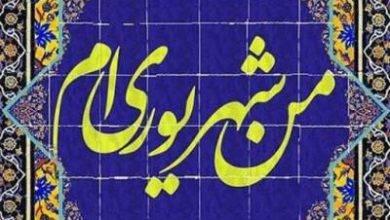 Photo of ویژگی متولدین شهریور ماه